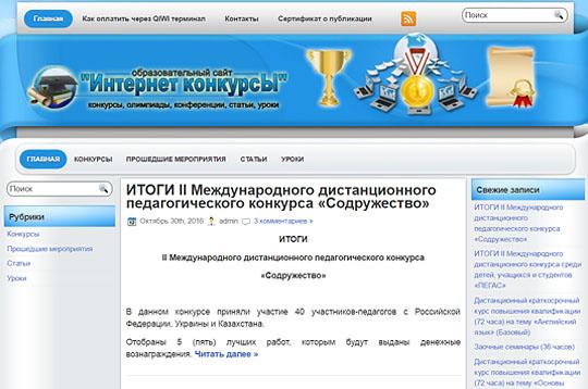 Конкурсы в интернете на сайтах